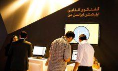 امکان گفتوگوی آنلاین در برنامه کاربردی«ایرانسل من» فراهم شد