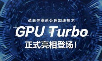 تست واقعی قابلیت GPU Turbo در گوشیهای هواوی