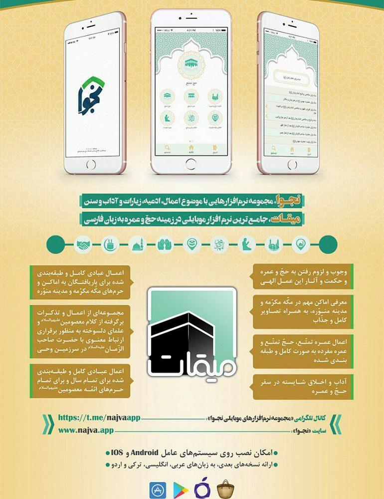 نجوا؛ مجموعه نرمافزارهای موبایلی ادعیه، زیارات و آداب و سنن