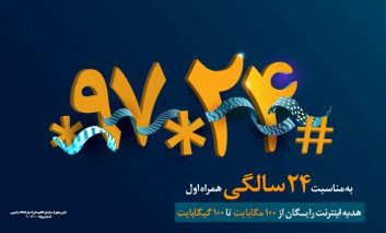 به مناسبت ۲۴ سالگی تلفن همراه در ایران