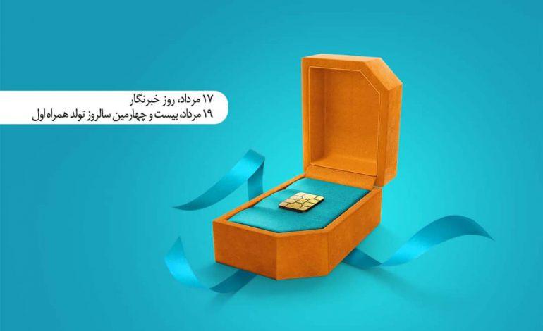 تلفن همراه در ایران ۲۴ ساله شد