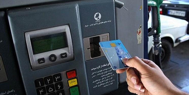 اطلاعیه مهم در خصوص شرایط و زمان بندی ثبت نام کارت سوخت بانکی