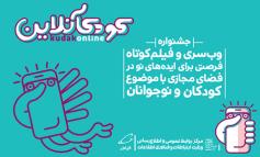 همراه اول حامی رسمی جشنواره «کودک آنلاین»