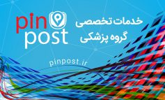 پین پست راهکاری جدید برای ارتباطات موثر در جامعهی پزشکی و سلامت