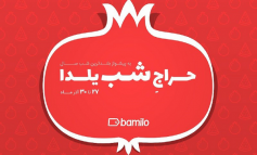 پنجمین حراج شب یلدای بامیلو برگزار میشود