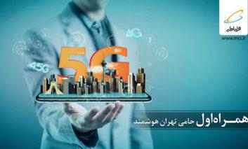 برگزاری دومین همایش و نمایشگاه «تهران هوشمند» با حمایت همراه اول