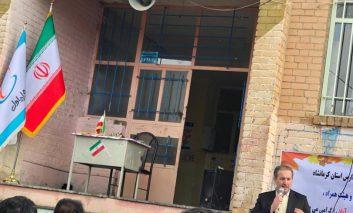 مراسم کلنگ زنی تعدادی از مدارس مناطق زلزله زده کرمانشاه برگزار شد