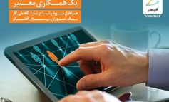 برگزاری دومین نمایشگاه کار ایران با حمایت ویژه همراه اول