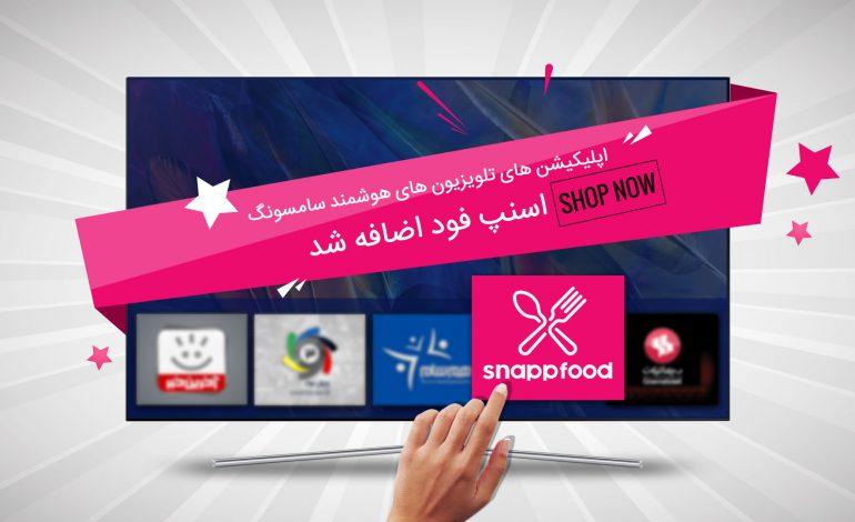 اسنپ فود سرویس جدید تلویزیونهای سامسونگ