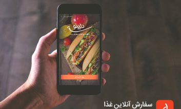 دلینو، با کیفیت ترین اپلیکیشن سفارش آنلاین غذا