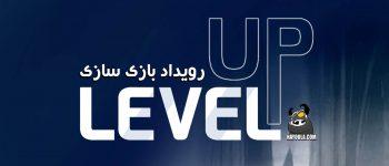 سومین دوره رویداد Level Up