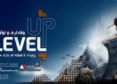 سومین دوره رویداد بازیسازی Level Up آغاز شد