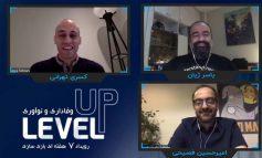 رویداد Level Up جریانساز در بازیسازی مستقل