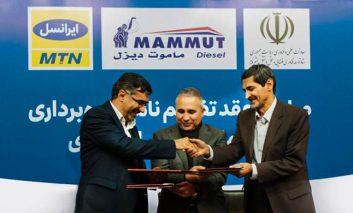 تفاهمنامه راهاندازی تماس اضطراری امضا شد