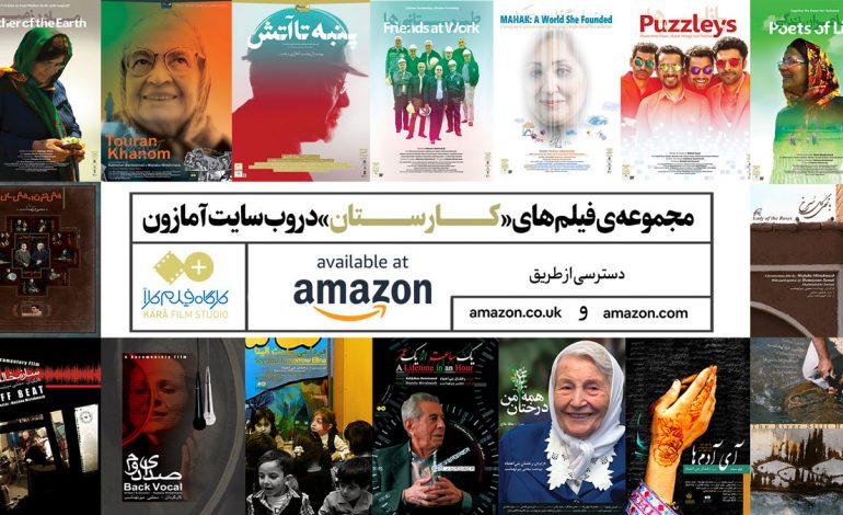 سایت آمازون پخش آنلاینِ مستندهای کارستان را آغاز کرد