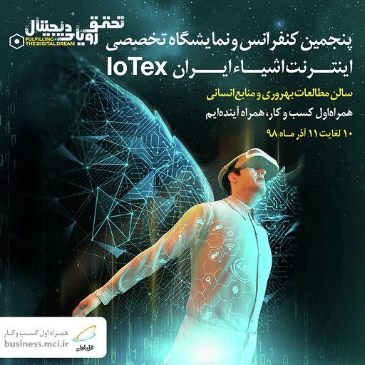 برگزاری پنجمین کنفرانس و نمایشگاه تخصصی اینترنت اشیا ایران با حمایت همراه اول