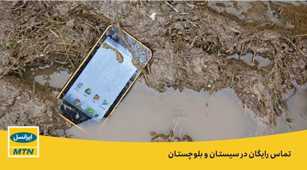 ایرانسل تماسهای تلفنی سیلزدگان سیستان و بلوچستان را رایگان کرد
