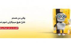 ایرانسل خدمات «شارژ خودکار» را گسترش میدهد