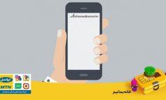 تغییر شناسه شبکه ایرانسل برای دعوت به مقابله با کرونا