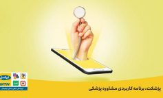ویزیت ایرانسلیها با «پزشکت»، آنلاین و با تخفیف است