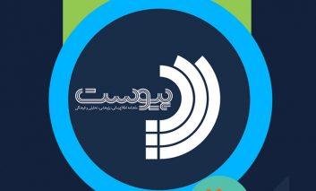اشتراک آنلاین ماهنامه پیوست به مدت ۳ ماه تا پایان خردادماه رایگان شد