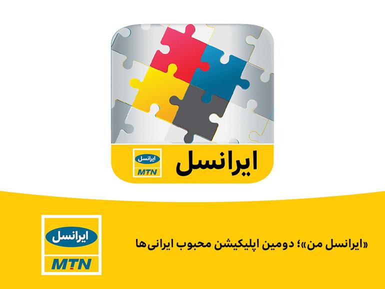 «ایرانسل من»؛ دومین اپلیکیشن محبوب ایرانیها