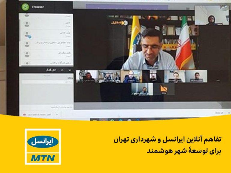 تفاهم آنلاین ایرانسل و شهرداری تهران برای توسعۀ شهر هوشمند
