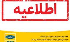فعال بودن سرویس رومینگ بینالملل، در داخل کشور هزینهای برای مشترکان ایرانسل ندارد