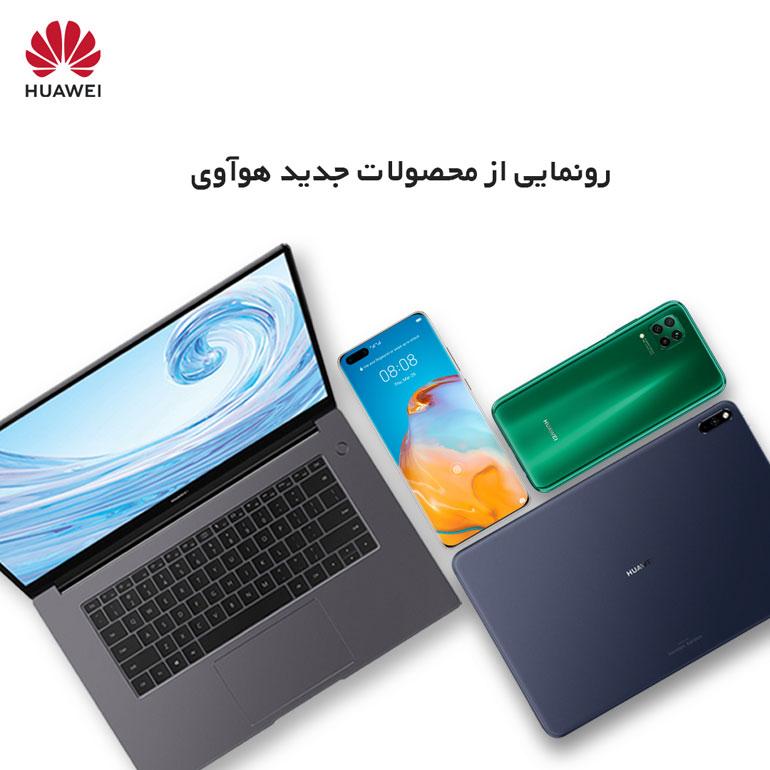 رونمایی آنلاین از جدیدترین محصولات هوآوی در ایران