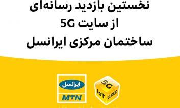 نخستین بازدید رسانهای از سایت 5G ساختمان مرکزی ایرانسل