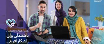 مرکز فناوری سامسونگ-امیرکبیر کمپین «با همدلی برای راهکارآفرینی» را برگزار میکند
