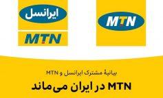 MTN در ایران میماند