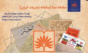 بایگانی دیجیتالی نشریات ایران از قاجار تا امروز در دسترس همگان