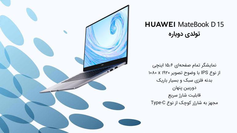 لپتاپ Huawei Matebook D15، محصول تازه نفس و جدید هوآوی در ایران