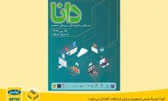 ایرانسل دسترسی ۱۳۶۳۶ مدرسۀ روستایی را به اینترنت پرسرعت فراهم کرد