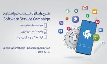 طرح رایگان خدمات نرمافزاری گوشیهای سامسونگ