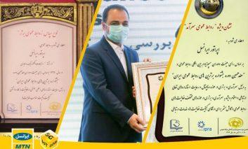 ایرانسل روابطعمومی سرآمد کشور شد