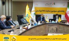 سومین سایت 5G ایران، در دانشگاه تربیتمدرس راهاندازی شد