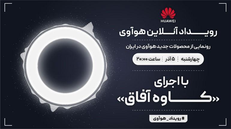 رویداد آنلاین هوآوی برای معرفی محصولات جدید این شرکت در ایران برگزار میشود