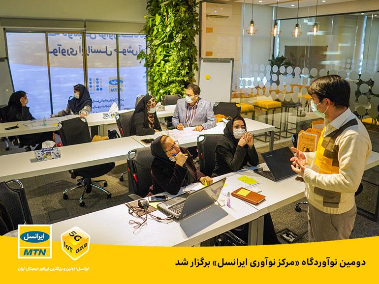 دومین نوآوردگاه «مرکز نوآوری ایرانسل» برگزار شد