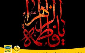 لنز ایرانسل میزبان اجرای آنلاین نمایش «زخم مدینه»