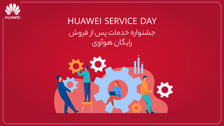 جشنواره خدمات پس از فروش رایگان هوآوی تا عید نوروز