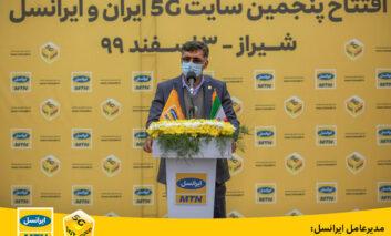 ایرانسل آمادۀ راهاندازی 5G روی سیمکارتهای ایرانسل در سراسر ایران