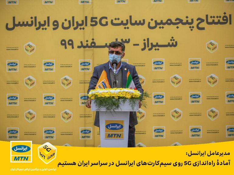 ایرانسل آمادۀ راهاندازی ۵G روی سیمکارتهای ایرانسل در سراسر ایران