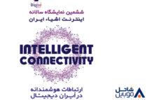 معرفی فناوریهای جدید شاتل موبایل در ششمین نمایشگاه سالانه اینترنت اشیا
