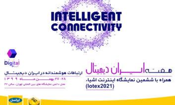 ایرانسل حامی رویداد «هفتۀ ایران دیجیتال» و نمایشگاه مربوطه