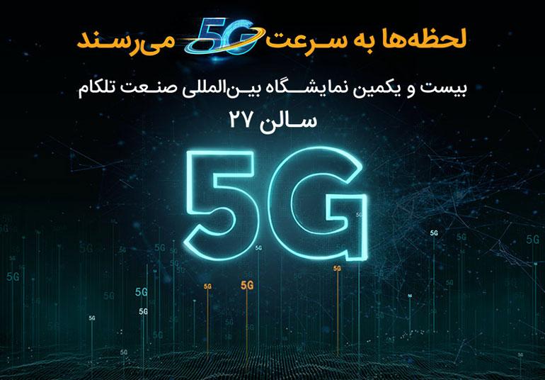 حضور همراه اول با محوریت ۵G در نمایشگاه ایرانتلکام