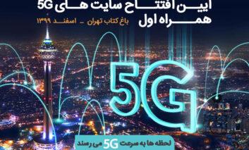 فردا چهارمین سایت 5G همراه اول در باغ کتاب تهران رونمایی میشود