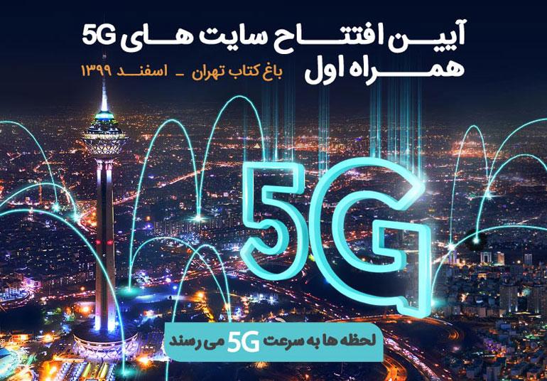 فردا چهارمین سایت ۵G همراه اول در باغ کتاب تهران رونمایی میشود