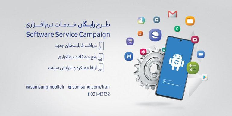 سامسونگ طرح رایگان خدمات نرمافزاری گوشیهای هوشمند را برگزار میکند